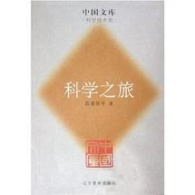 (精)中国文库第二辑·科学技术类:科学之旅