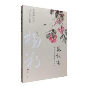 杨朔作品精选集:荔枝蜜