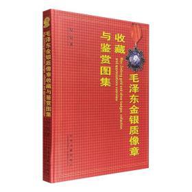 (精)毛泽东金银质像章收藏与鉴赏图案