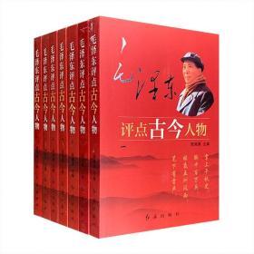 毛泽东评点古今人物(全七册)