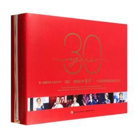 """第八届曹雪芹文化艺术节""""1987,我们的红楼梦""""三十周年再聚首纪念音乐会"""