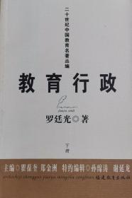 二十世纪中国教育名著丛编:教育行政(上下册)