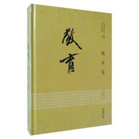 (精)三都水族自治县成立60周年系列丛书:教育卷