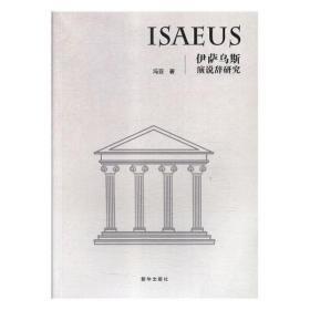 伊萨乌斯演说辞研究