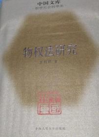 (精)中国文库第二辑·哲学社会科学类:物权法研究