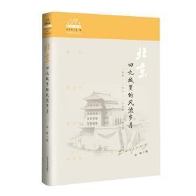 城市映像·北京:四九城里的风流岁月