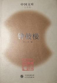 (精)中国文库第二辑·文学类:钟鼓楼