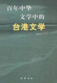 百年中华文学中的台港文学
