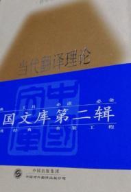 (精)中国文库第二辑·哲学社会科学类:当代翻译理论