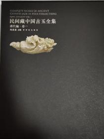 民间藏中国古玉全集--清代编(卷一)