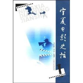 宁夏电影史话