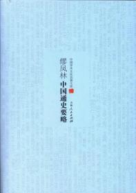 中国学术文化名著文库:缪凤林中国通史要略