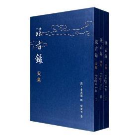 法古禄-抄本(全三册)