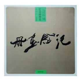 (精)三都水族自治县成立60周年:纪念画册卷