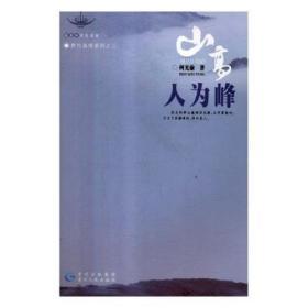 最贵州文化读本 贵州表情系列之二 :山高 人为峰