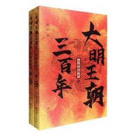 大明王朝三百年:吴晗论明史(全2册)