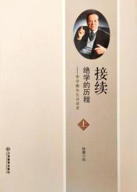 接续绝学的历程:李学勤先生访谈录(全2册)