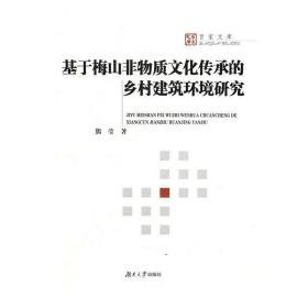 基于梅山非物质文化传承的乡村建筑环境研究