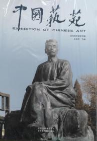 中国艺苑. 当代艺术交流专辑
