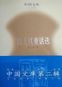 (精)中国文库第二辑·文学类:高士其童话选