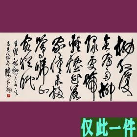 陈大羽书法字画 横幅