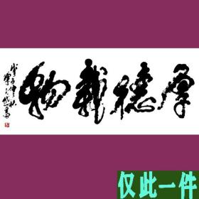 陈天然书法字画  厚德载物