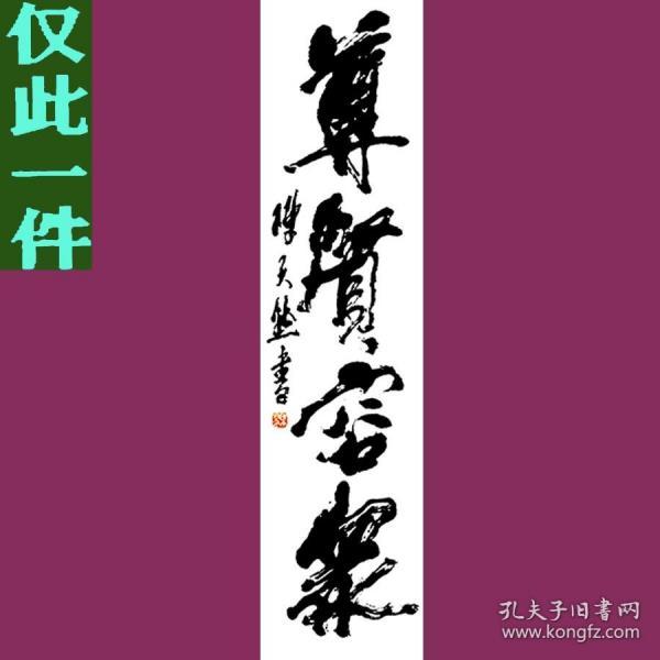 陈天然书法字画  竖条