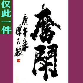 陈天然书法字画  奋斗