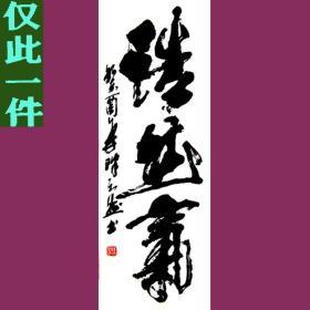 陈天然书法字画     中堂