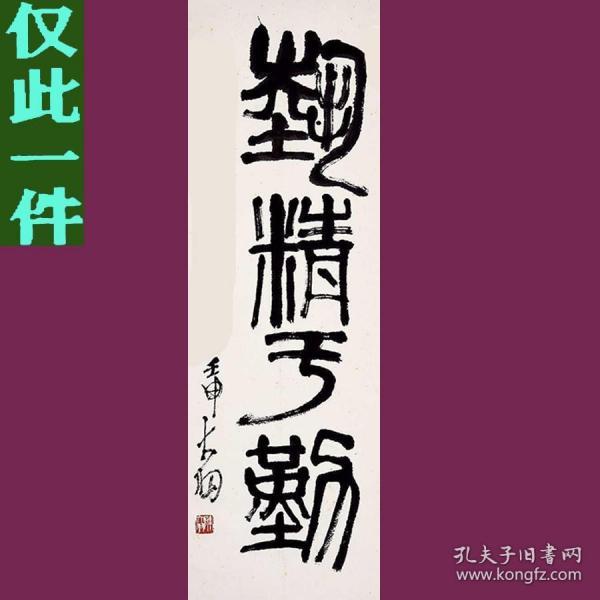 陈大羽书法字画  业精于勤