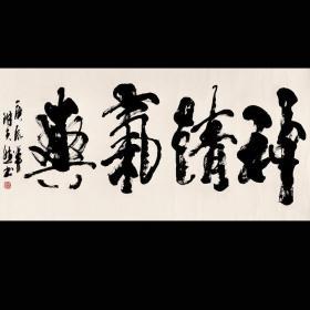 陈天然书法字画    神清气爽
