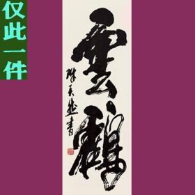 陈天然书法字画  云鹤