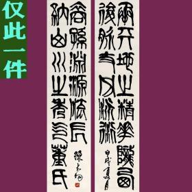 陈大羽书法字画  龙门对
