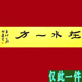 刘德宏书法字画在水一方