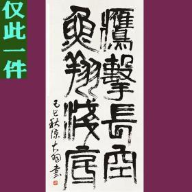 陈大羽书法字画  八言中堂
