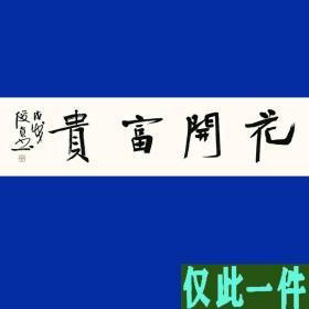 刘俊京书法字画花开富贵