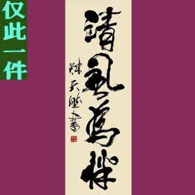 陈天然书法字画  清风为伴