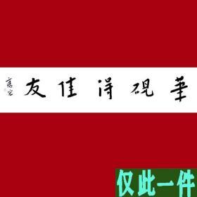 刘德宏书法字画横幅