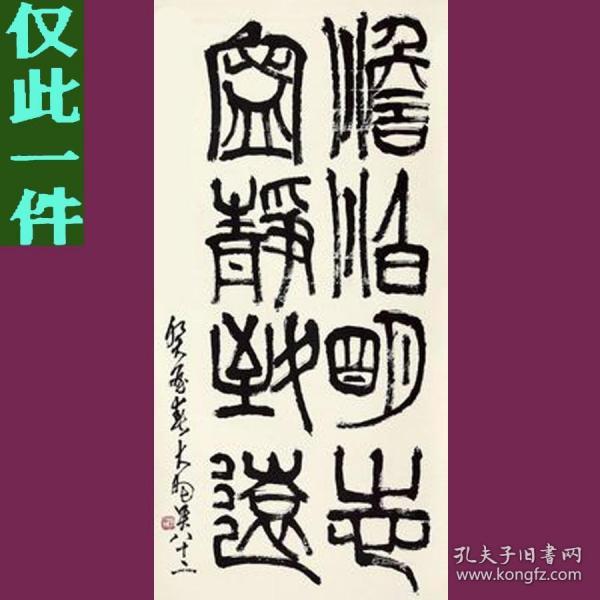 陈大羽书法字画  八言  中堂