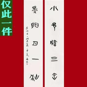 刘德宏书法字画对联