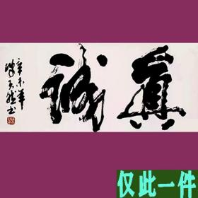 陈天然书法字画 真诚