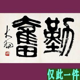 陈大羽书法字画  勤奋