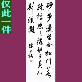 陈少梅书法字画  中堂