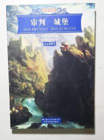 名家名译:审判 城堡(彩色插图本)