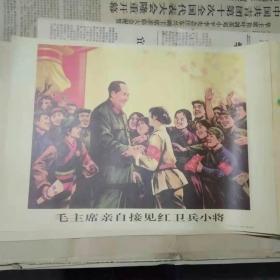 宣传画 毛主席亲自接见红卫兵小将(印刷品)