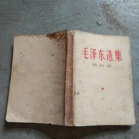 毛泽东选集[四卷]