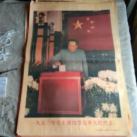 宣传画 一九五三年毛主席投票选举人民代表(印刷品)