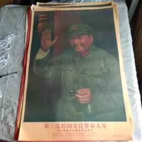 宣传画 第三次检阅文化革命大军(印刷品)