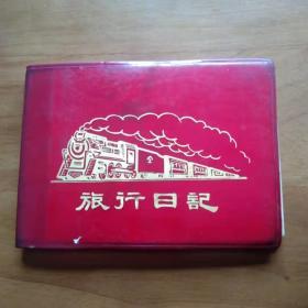 老笔记本 旅行日记[已用]