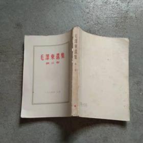 毛泽东选集[3卷无封面]